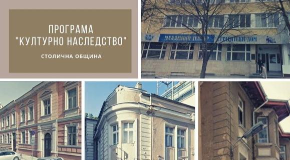 Четири знакови сгради – паметници на културата получават финансиране от Столична община