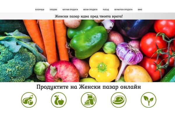 Женският пазар онлайн на www.e-pazar.bg