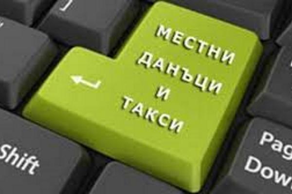 Две трети от платените местни данъци в София – внесени по безкасов път