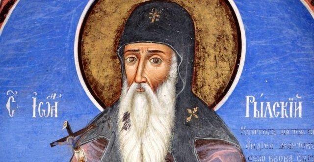 Почитаме св. Иван Рилски, покровителят на българите